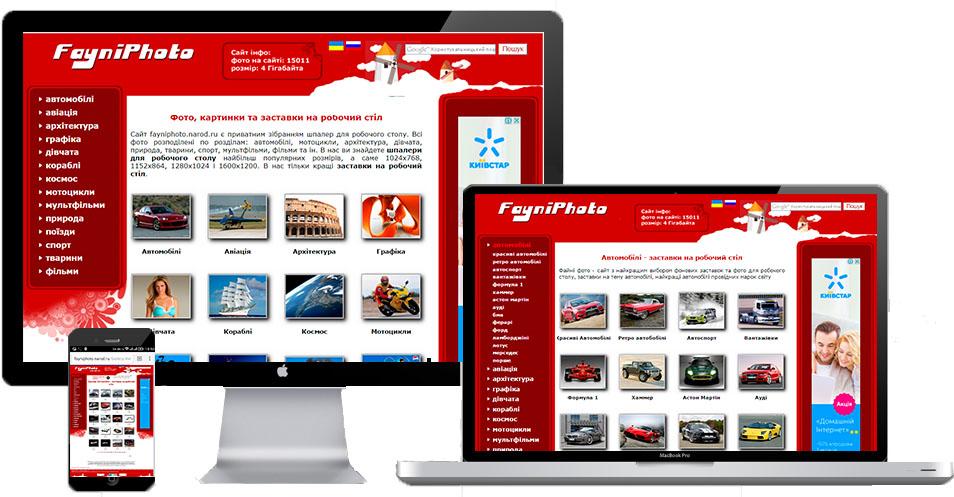 Бізнес Сайт